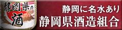 静岡県酒造組合